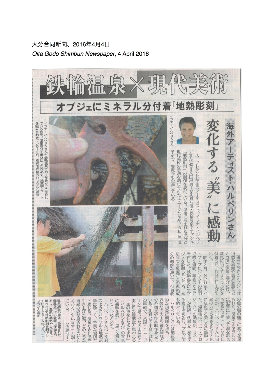 ih_oita_goto_apr16